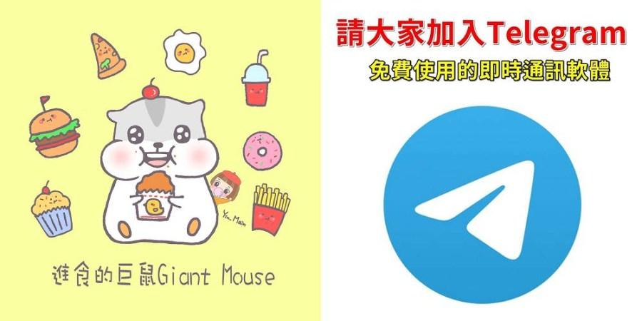 Telegram使用、教學、實用頻道分享:如何申請Telegram帳號、加入頻道、討論群組、隱私設定(很重要!!!))