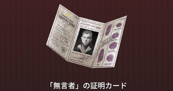 【魔法同盟】無言者の証明カードの入手方法とトーク內容 ...