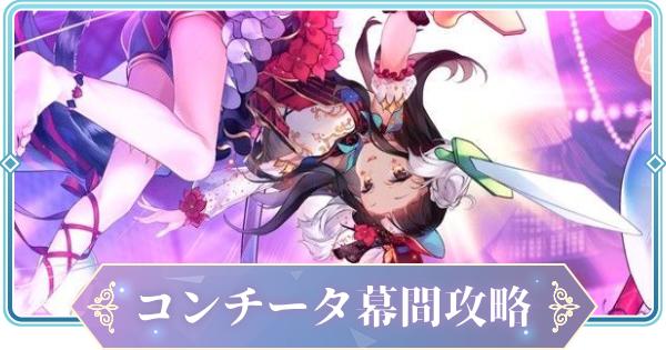 【プラエデ】コンチータの幕間物語攻略【レッド:プライド ...