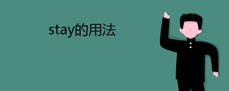 stay的用法_高三網