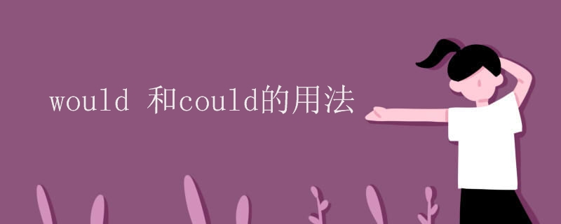 would 和could的用法_高三網