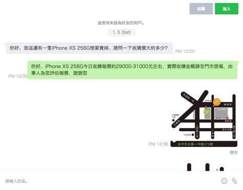 線上手機估價