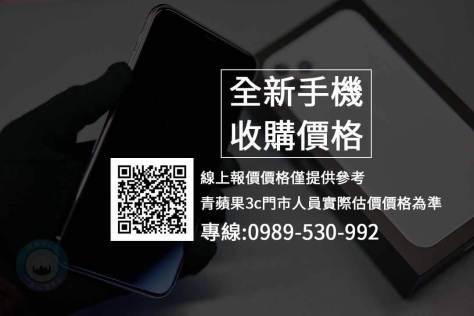 全新手機收購價