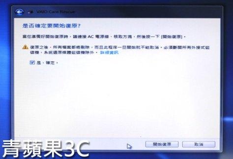 青蘋果3C-還原VAIO步驟-9