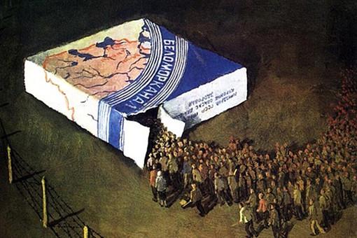 Белов П.А. 1985 год. «Беломорканал»