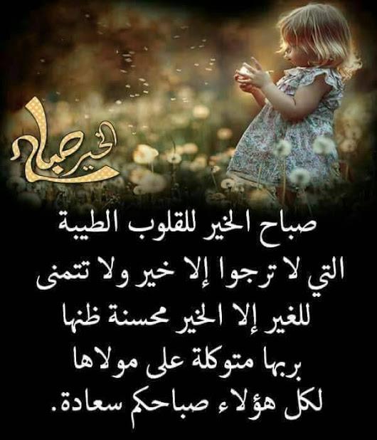صباح الخير شباب جمعة مباركة الصفحة 1