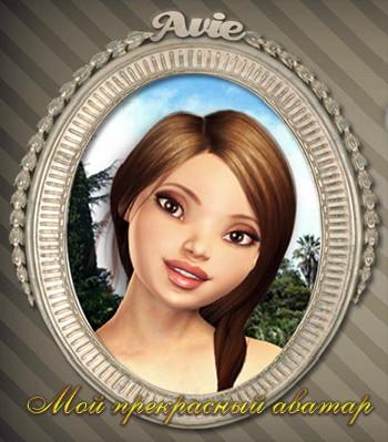 Piękny Awatar 2 Avie Mój Piękny Awatar