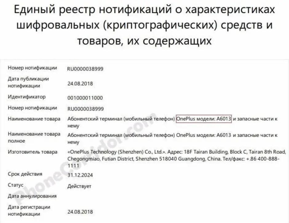 OnePlus 6T é oficialmente confirmado pela agência reguladora russa 1