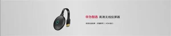 A Huawei lançou uma infinidade de dispositivos domésticos inteligentes na conferência da série Mate 20 em Xangai 3