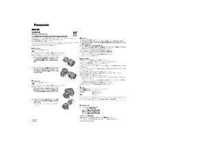 DMC-GH1 (パナソニック) の取扱説明書・マニュアル