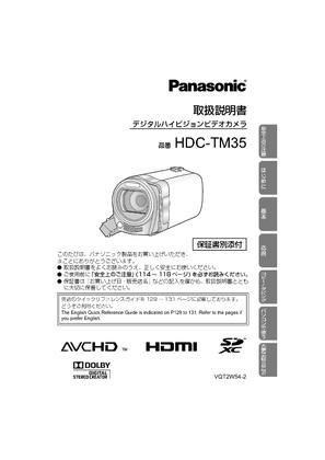 HDC-TM35 (パナソニック) の取扱説明書・マニュアル