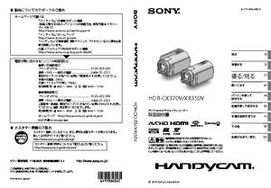 HDR-CX370V (ソニー) の取扱説明書・マニュアル