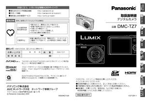 DMC-TZ7 (パナソニック) の取扱説明書・マニュアル