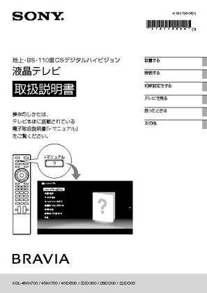 KDL-26EX300 (ソニー) の取扱説明書・マニュアル
