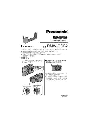 DMC-GF2 (パナソニック) の取扱説明書・マニュアル