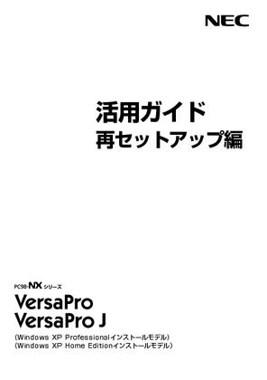 VJ16A/ED (NEC) の取扱説明書・マニュアル