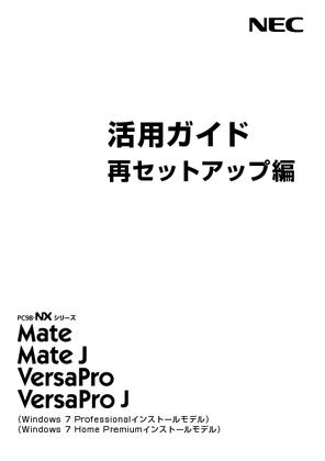 VK24L/L (NEC) の取扱説明書・マニュアル