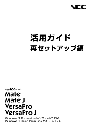 VK24L/X (NEC) の取扱説明書・マニュアル