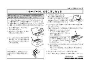 CF-F8 (パナソニック) の取扱説明書・マニュアル