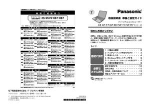 CF-T7C (パナソニック) の取扱説明書・マニュアル
