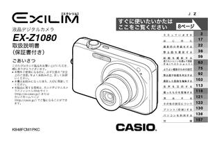 EXILIM ZOOM EX-Z1080 (カシオ) の取扱説明書・マニュアル