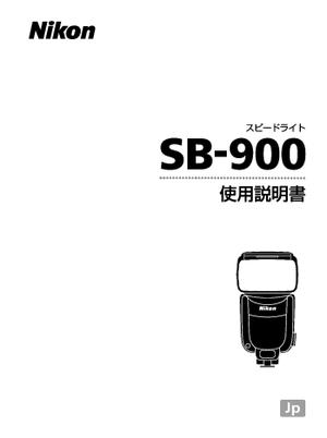 D700 (ニコン) の取扱説明書・マニュアル