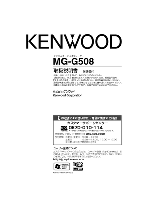 MG-G508 (ケンウッド) の取扱説明書・マニュアル