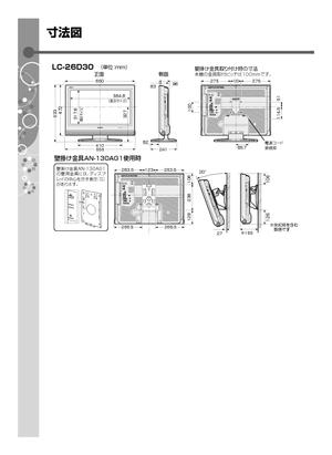 LC-26D30 (シャープ) の取扱説明書・マニュアル