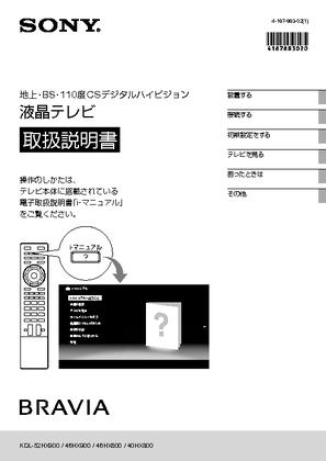 KDL-52HX900 (ソニー) の取扱説明書・マニュアル