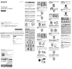 MDR-DS7500 (ソニー) の使い方、故障・トラブル対処法
