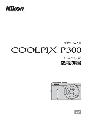 COOLPIX P300 (ニコン) の取扱説明書・マニュアル