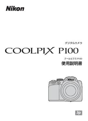 COOLPIX P100 (ニコン) の取扱説明書・マニュアル