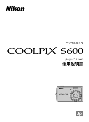 COOLPIX S600 (ニコン) の取扱説明書・マニュアル