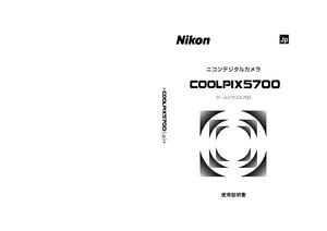 COOLPIX 5700 (ニコン) の取扱説明書・マニュアル