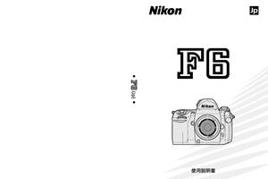 MC-36 (ニコン) の取扱説明書・マニュアル