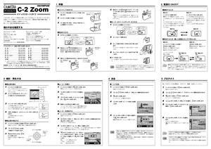 C-2 Zoom (オリンパス) の取扱説明書・マニュアル