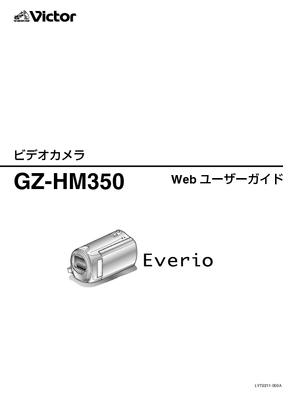 GZ-HM350 (ビクター) の取扱説明書・マニュアル