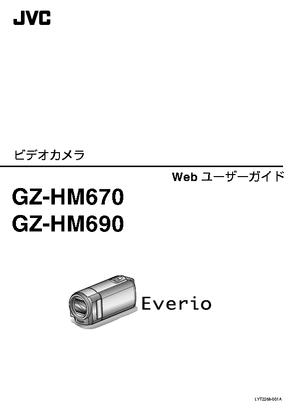 GZ-HM690 (ビクター) の取扱説明書・マニュアル
