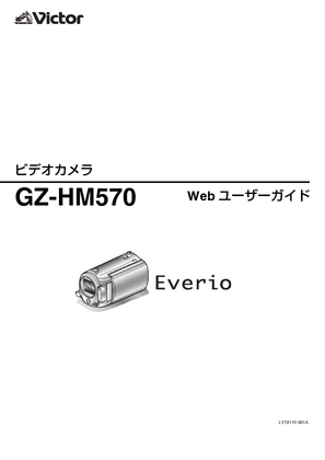 GZ-HM570 (ビクター) の取扱説明書・マニュアル