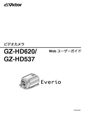 GZ-HD620 (ビクター) の取扱説明書・マニュアル