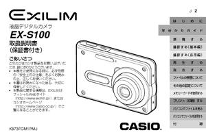 EXILIM EX-S100 の取扱説明書・マニュアル