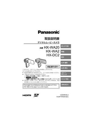 HX-WA20 (パナソニック) の取扱説明書・マニュアル