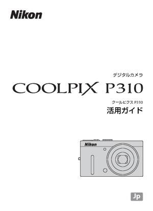 COOLPIX P310 (ニコン) の取扱説明書・マニュアル