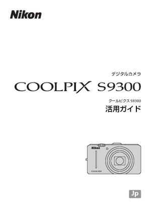 COOLPIX S9300 (ニコン) の取扱説明書・マニュアル