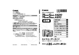 PowerShot A610 (キヤノン) の取扱説明書・マニュアル