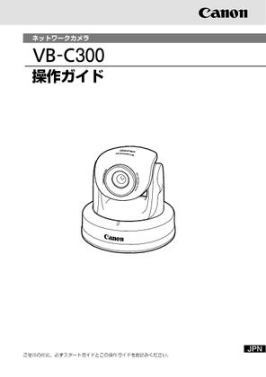 VB-C300 (キヤノン) の取扱説明書・マニュアル