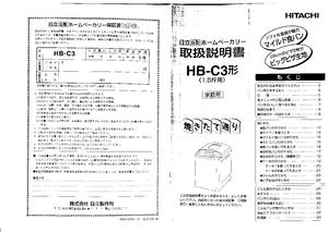 HB-C3 (日立) の使い方、故障・トラブル対処法
