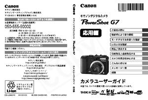 PowerShot G7 (キヤノン) の取扱説明書・マニュアル