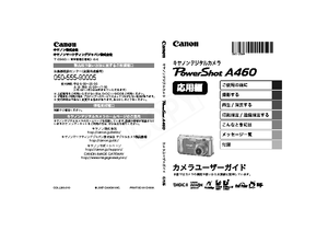 PowerShot A460 (キヤノン) の取扱説明書・マニュアル