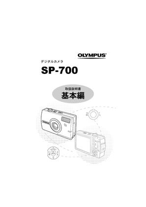 SP-700 (オリンパス) の取扱説明書・マニュアル